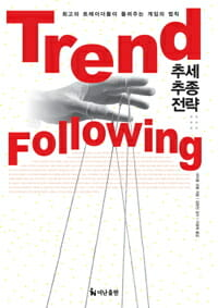 Trend Following Book Korean Translation