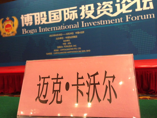 Michael Covel's Name Card at Recent Beijing Event